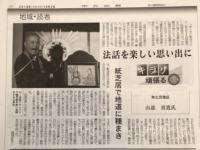 メディア情報 中外日報 掲載