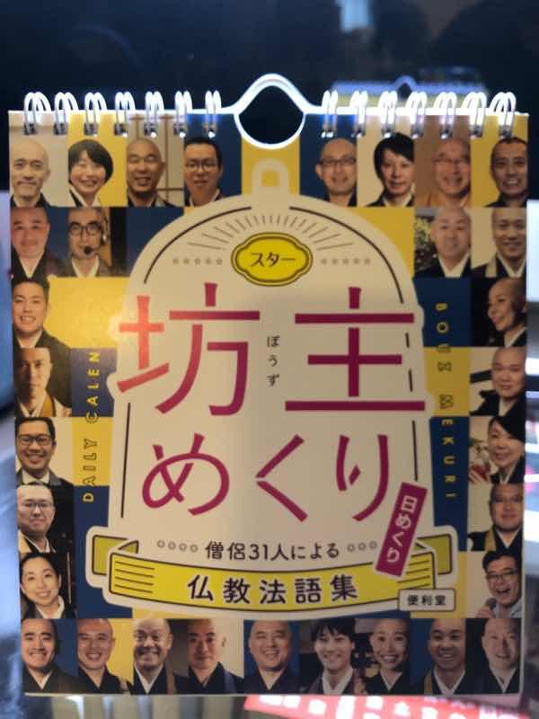 坊主めくり カレンダー発売!