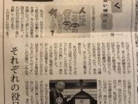 メディア情報 仏教タイムス掲載